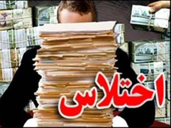 کشف پرونده اختلاس 12 میلیاردی در شیراز